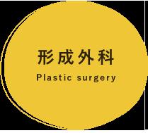 外科 クリニック 形成 皮膚 科 きび